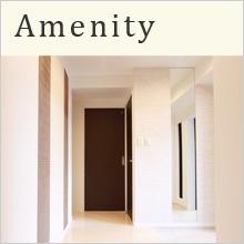 Amenity(アメニティ)