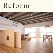 Reform(リフォーム)